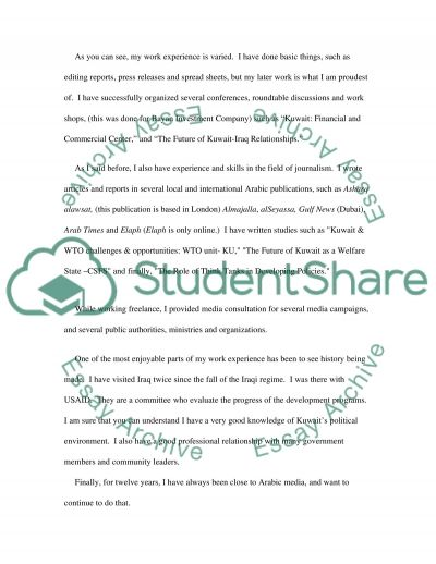 Statement in support of application essay example